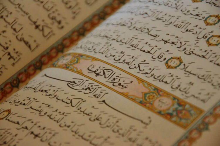 surat al kahfi
